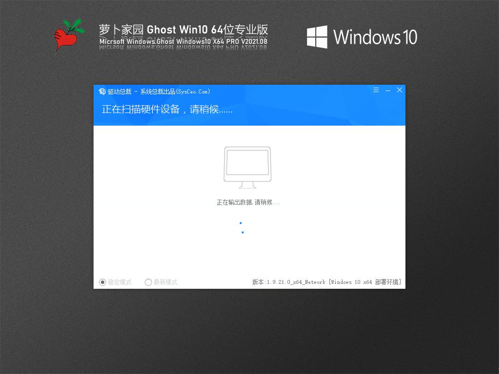 萝卜家园 GHOST Win10 64位纯净专业版 V2021.08