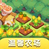 温馨农场 V1.0 安卓版