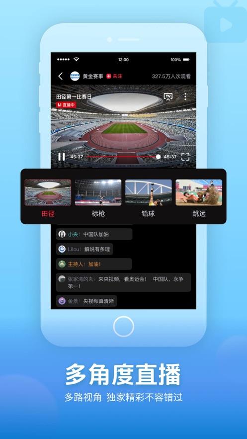 央视频直播 V2.2.0 安卓版