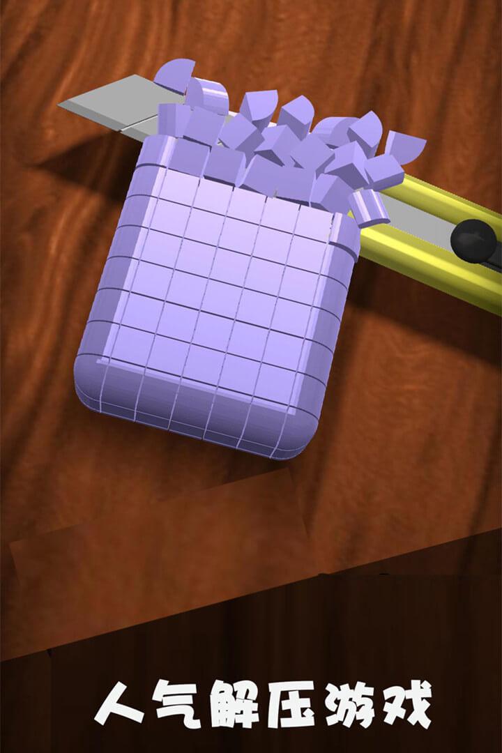 解压宝盒 V1.0 安卓版