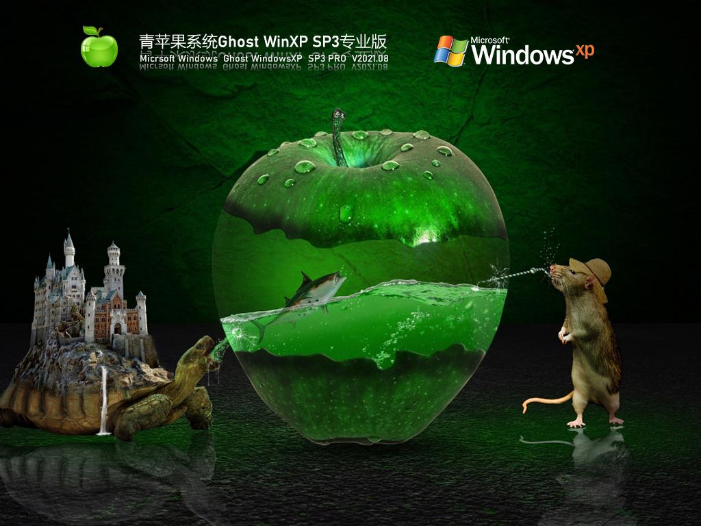 青苹果系统XP专业版