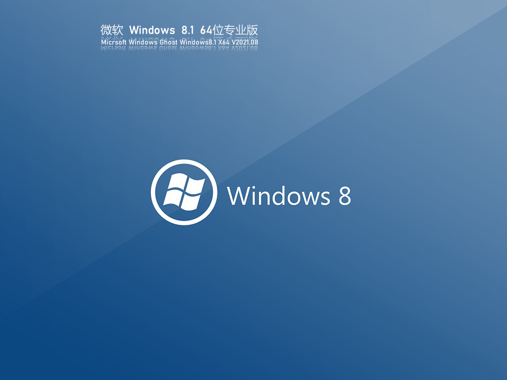 Ghost Win8 64位高效优化版 V2021.08