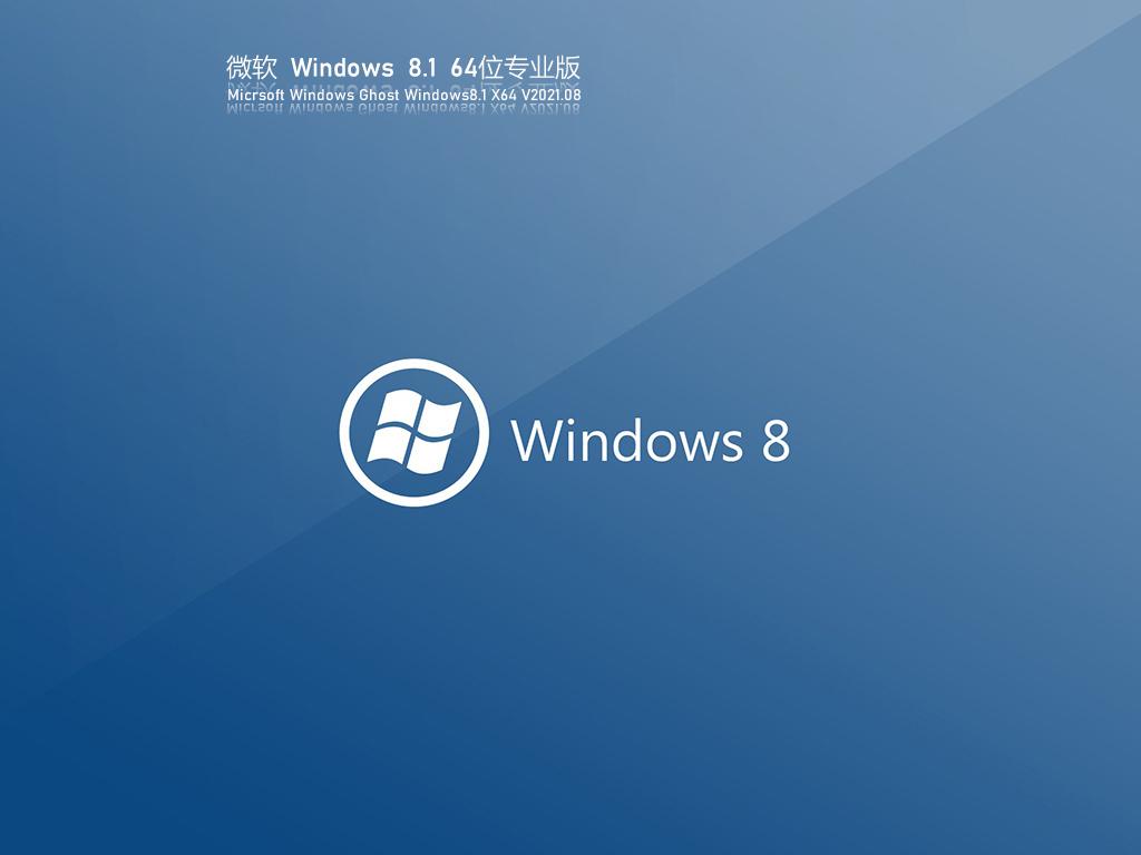 Win8高效优化版64位