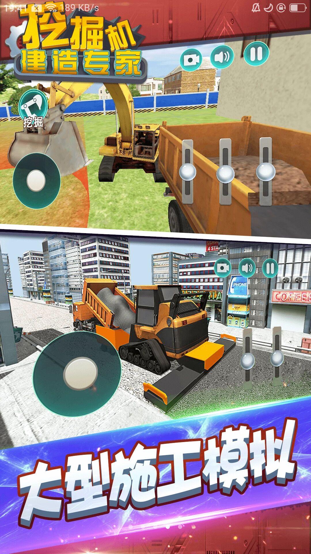 挖掘机建造专家 V1.0.1 安卓版