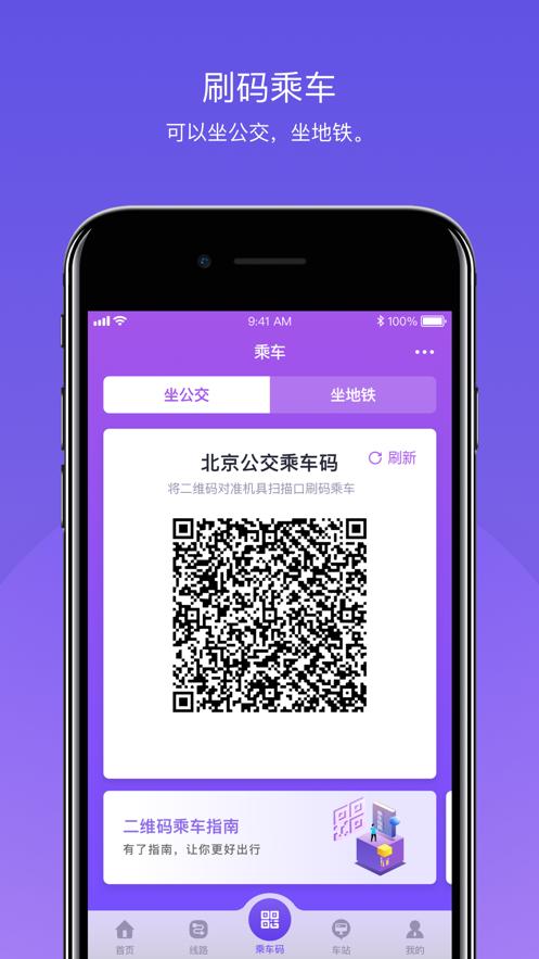 北京公交 V4.3.2 安卓版