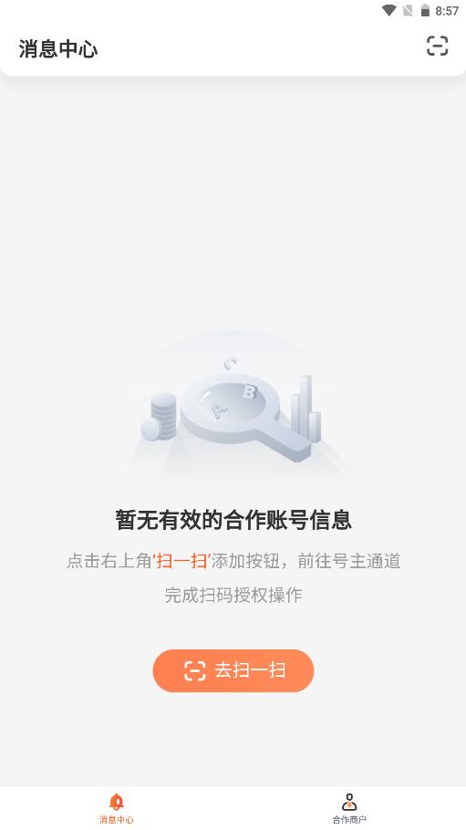 号主小管家 V1.1.0 安卓版