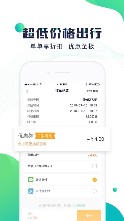 易泊充 V3.9.9 安卓版