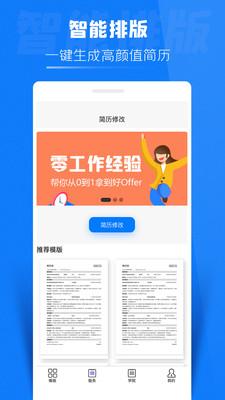 简历侠 V1.0.2 安卓版