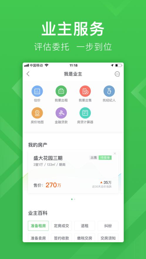 安居客 V12.25.1 安卓版