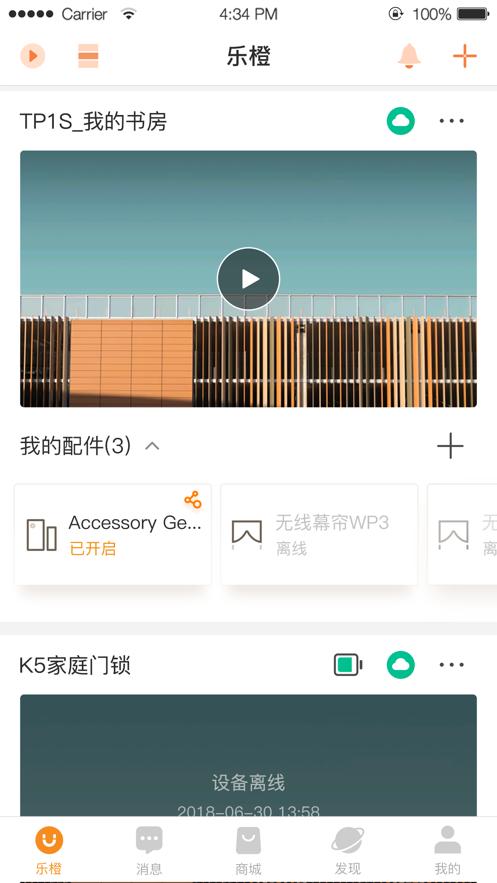 乐橙 V3.15.8 安卓版