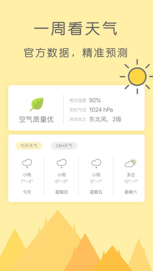 米丫天气 V2.0.7 安卓版