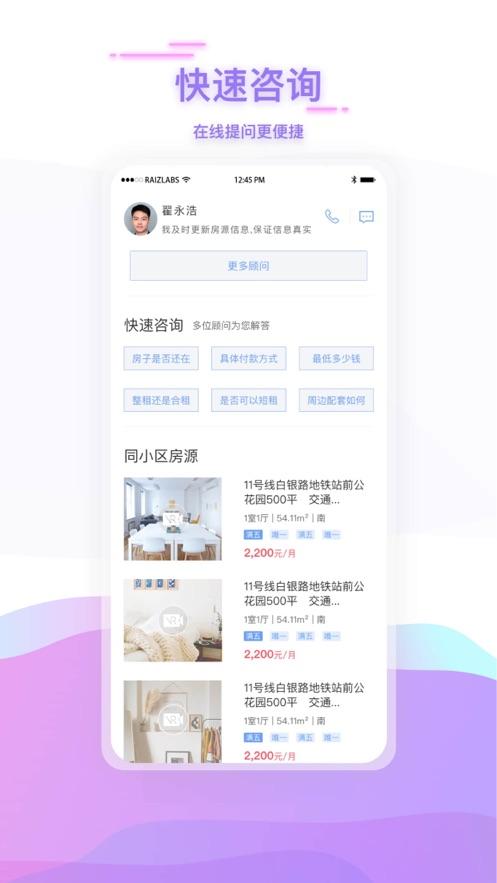 上海中原地产 V3.5.1 安卓版