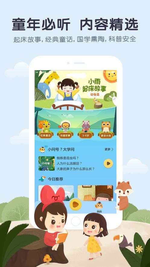 小雨讲故事 V2.1.0 安卓版