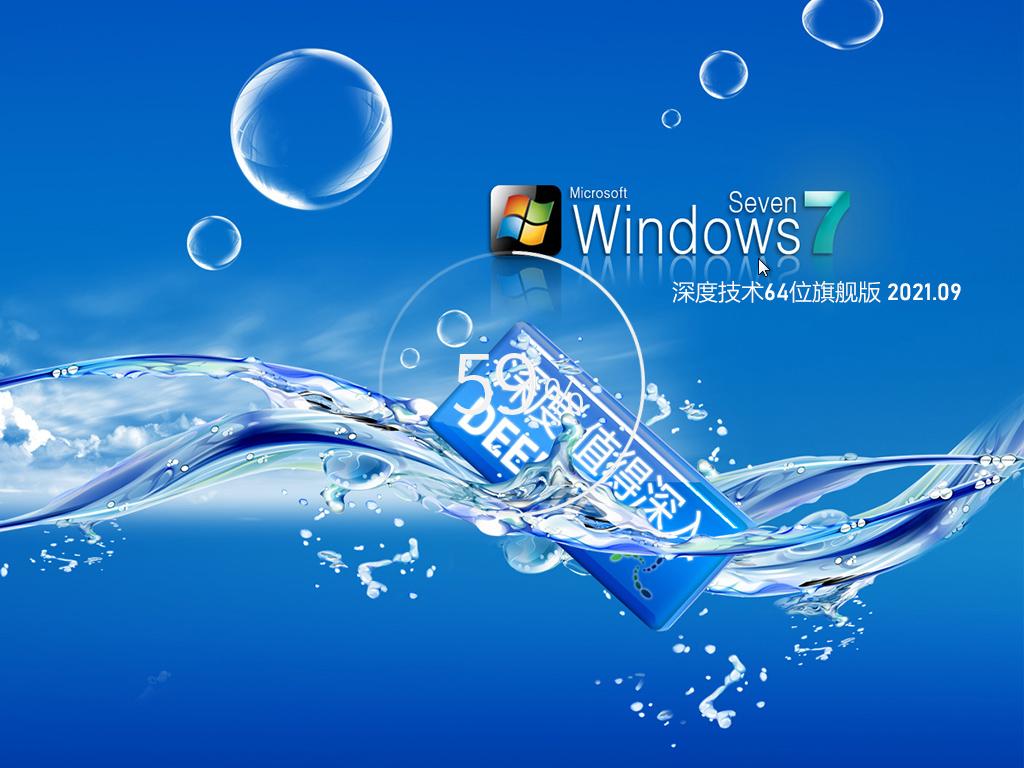 深度技术 Ghost Win7 64位豪华装机版 V2021.09