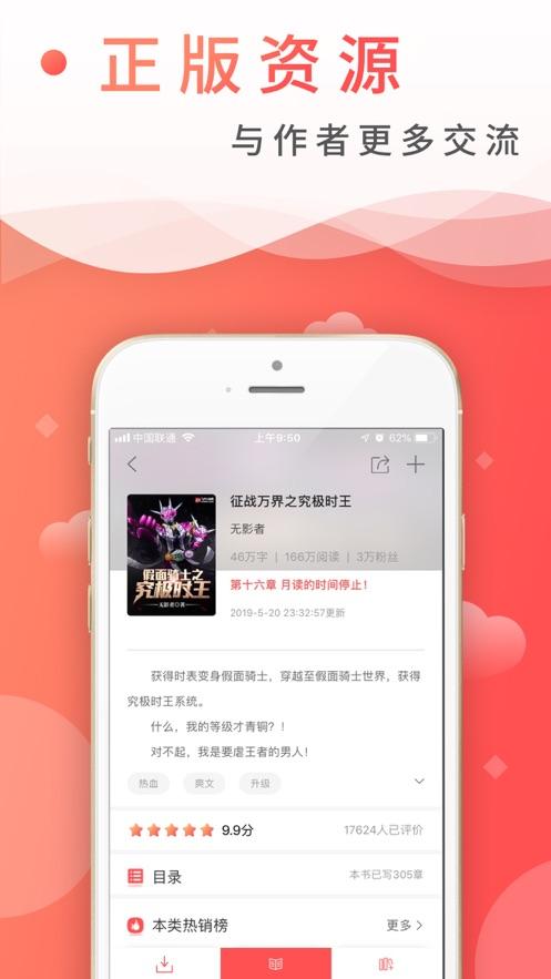飞卢小说 V1.0 安卓版