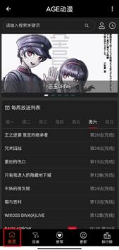 age动漫 V1.0 免费版