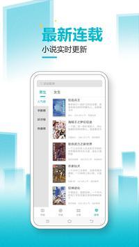 繁星小说 V1.0.17 安卓版
