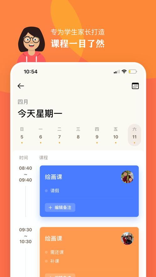 上课啦 V1.0 安卓版