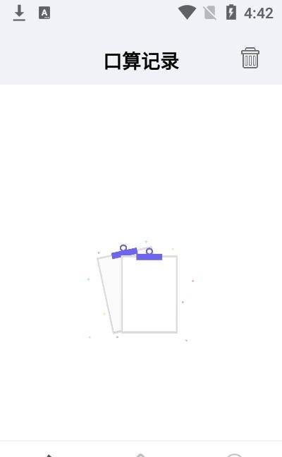 口算大神 V1.0 安卓版