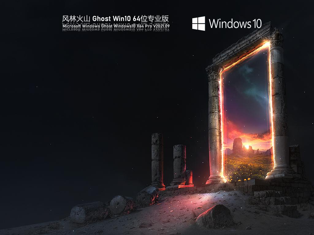 风林火山 Win10 64位精简专业版 V2021.09