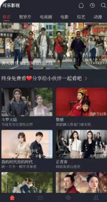 可乐电视 V1.3.5 安卓速看版