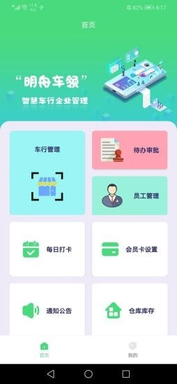 明舟车领 V1.0 安卓版