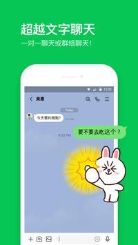 line V11.15.3 安卓版