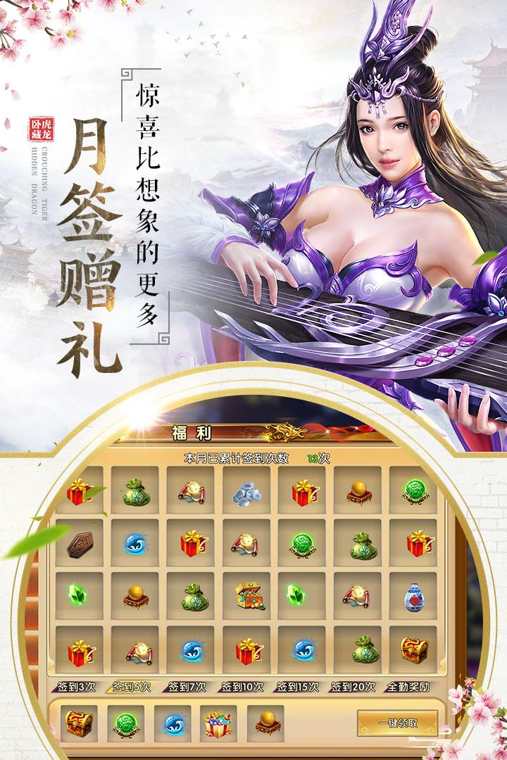 卧虎藏龙贰 V1.0 安卓版