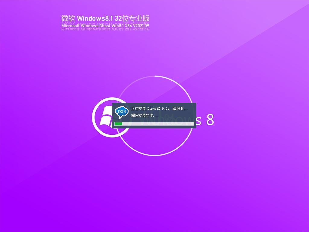 Ghost Windows8.1 32位激活镜像文件 V2021.09