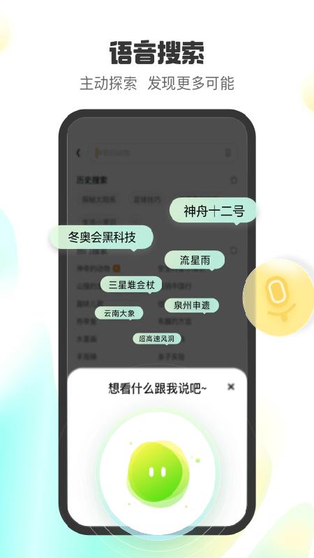小趣星 V1.0.1 安卓版
