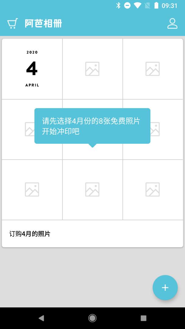 阿芭相册 V2.1.1 安卓版