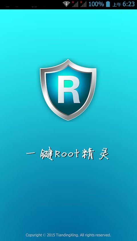 一键Root精灵