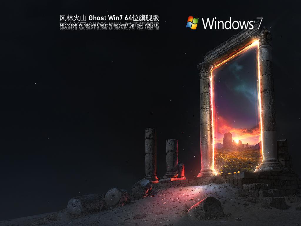 风林火山 Win7 64位 旗舰版 V2021.10