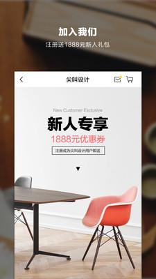 尖叫设计 V2.9.1 安卓版