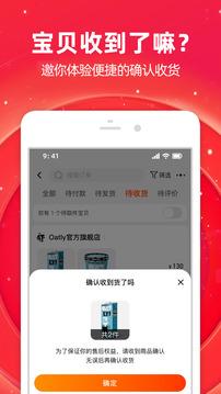 淘宝2021双十一 V10.3.10 安卓版