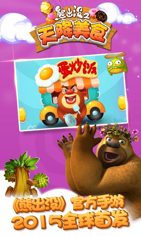 熊出没之天降美食 V2.3.9 安卓版