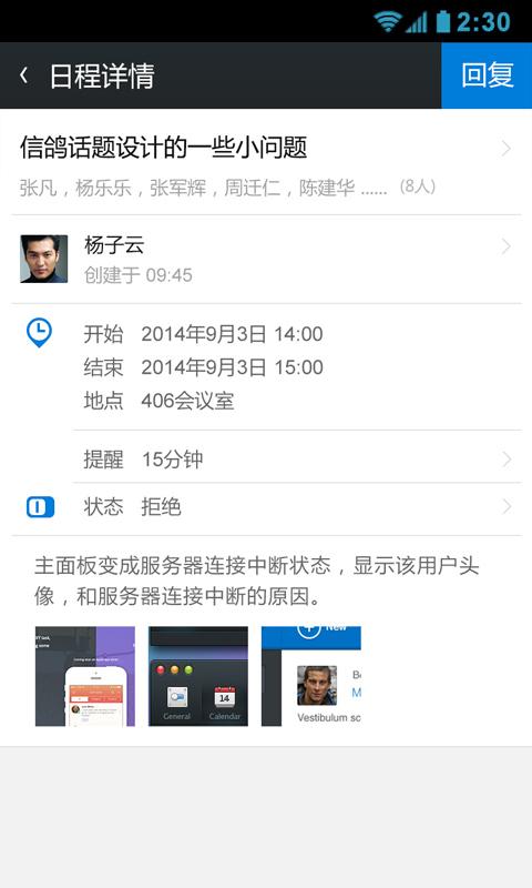 信鸽 V3.0.9 安卓版
