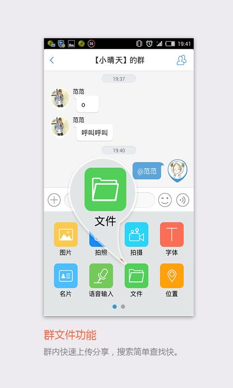 飞信 V5.5.7 安卓版