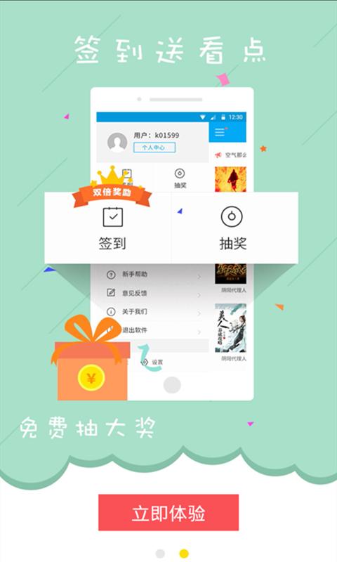 快看免费小说 V3.8.1.2025 安卓版