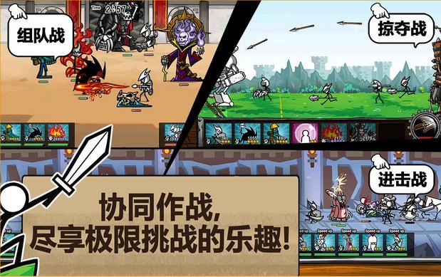 卡通战争3 V1.8.0 安卓版