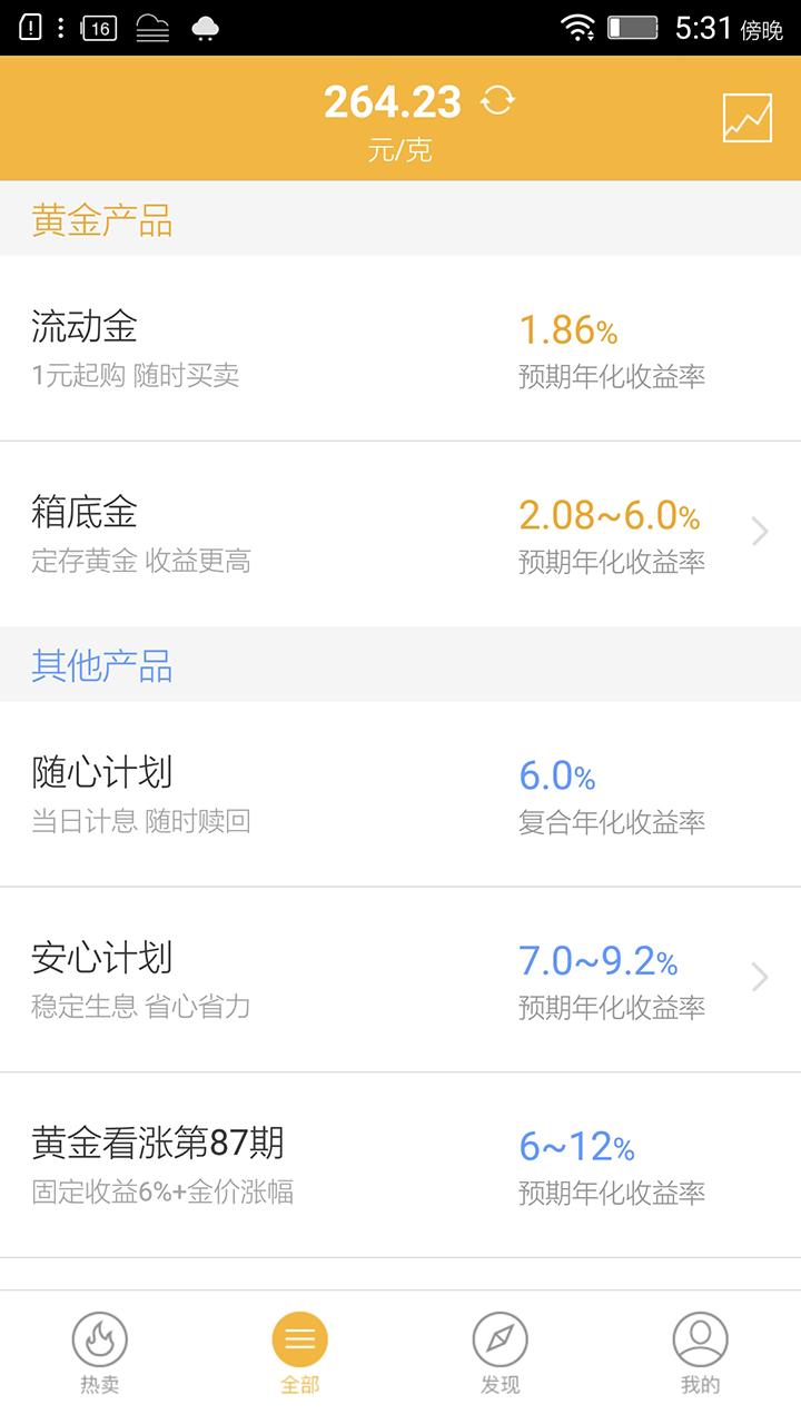黄金钱包 V3.8.0 安卓版