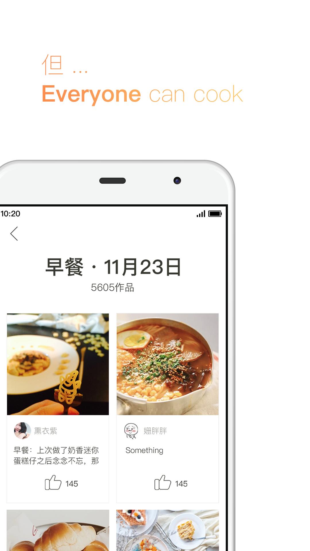 下厨房 V7.4.5 安卓版