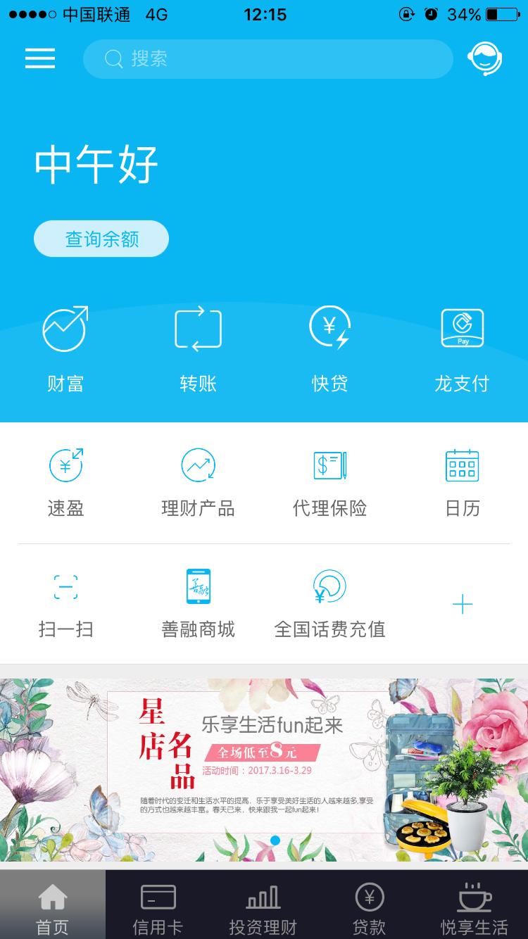 中国建设银行 V4.3.6 安卓版