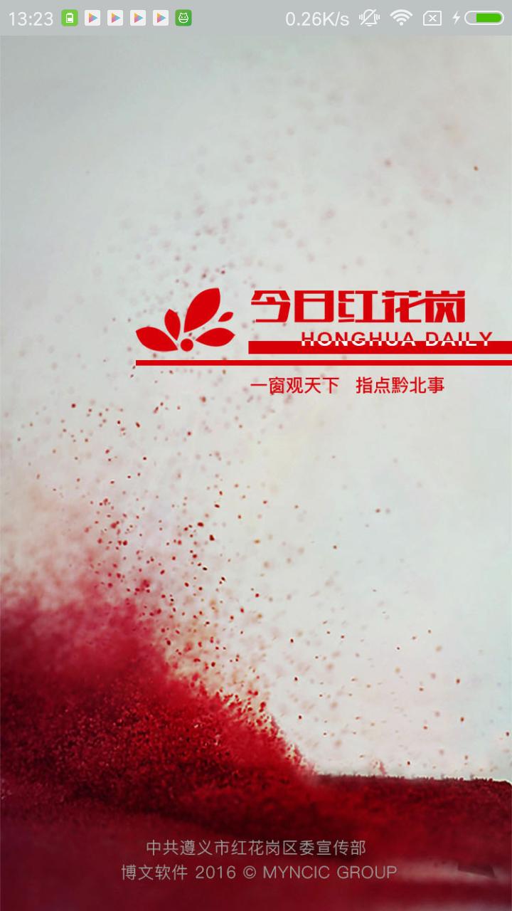 今日红花岗 V2.1.5 安卓版
