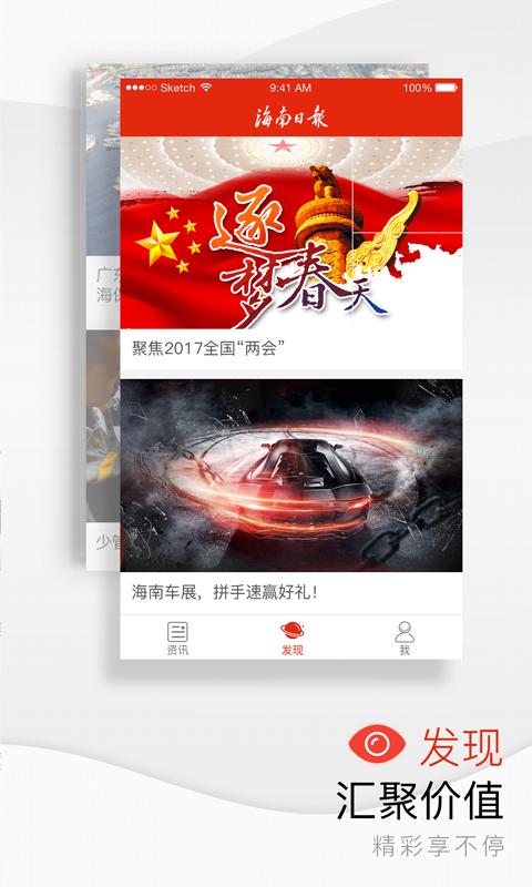 海南日报 V3.0.6 安卓版