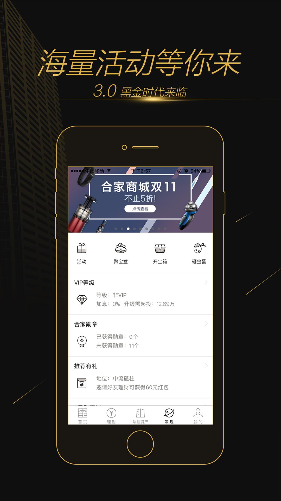欢乐合家理财 V3.2.3 安卓版