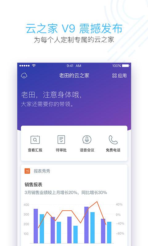 云之家 V9.2.0 安卓版