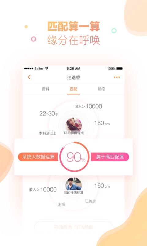 百合婚恋 V7.3.0 安卓版