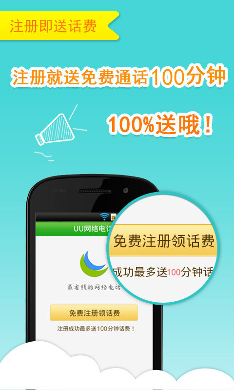UU网络电话 V6.2.5 安卓版