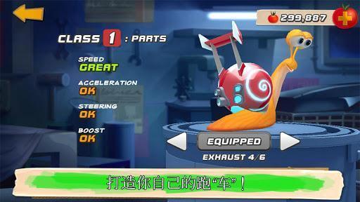 极速蜗牛 V2.1.18 安卓版